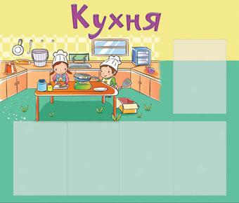 Информационные стенды для детских